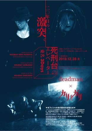 cali≠gari×deadman 対バン3公演と共作「死刑台のエレベーター」リリース決定