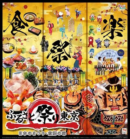 『ふるさと祭り東京2020』で高橋洋子×和太鼓のスペシャルコラボ「残酷な天使のテーゼMATSURI SPIRIT」披露