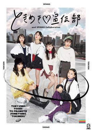 ときめき(ハート)宣伝部のメンバーがファッションブランドSPINNSの宣伝部に!?人気アイドルグループ「ときめき(ハート)宣伝部」と「SPINNS」がコラボレーション! (1)