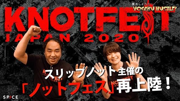2020年の3月が待ち遠しい!Slipknot主催の『KNOTFEST JAPAN 2020』特集!【奥浜レイラの洋楽ハッスル!#61】