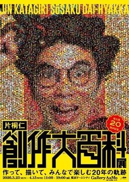 片桐仁、創作活動20周年で過去最大規模の展覧会『片桐仁創作大百科展』開催