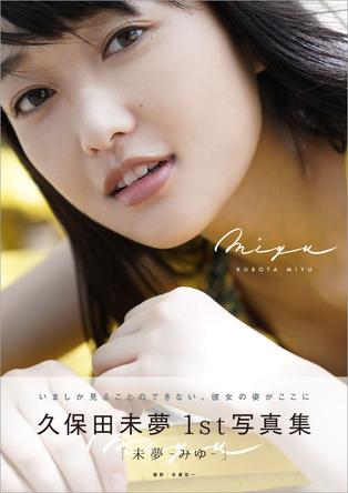 i☆Ris・久保田未夢のファースト写真集タイトル&表紙が解禁!!  「思った通りのものができました」 (1)