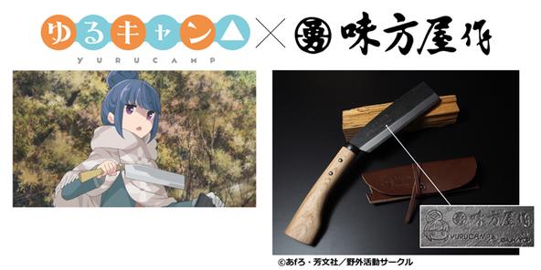 アニメ『ゆるキャン△』と鍛冶職人が作る本格派の鉈のコラボ品が発売決定