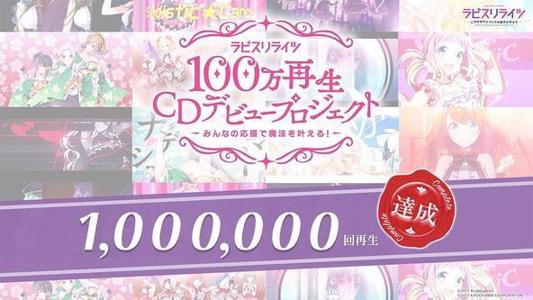 「ラピスリライツ」CDデビュー応援プロジェクト「100万再生CDデビュープロジェクト ~みんなの応援で魔法を叶える!~」 (C)2017 KLabGames (C)2017 KADOKAWA CORPORATION