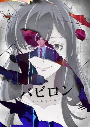 TVアニメ『バビロン』キービジュアル (C)野﨑まど・講談社/ツインエンジン