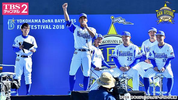『横浜DeNAベイスターズ ファンフェスティバル2019』CS放送-TBSチャンネル2にて、11/24(日)午前11時からイベント終了まで生中継! (1)