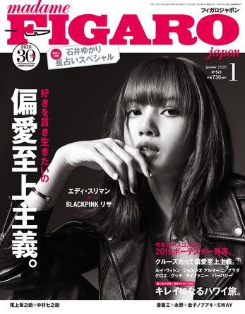 BLACKPINK リサ×エディ・スリマンが表紙!「フィガロジャポン」最新号で「好きを貫きたいの 偏愛至上主義。」特集