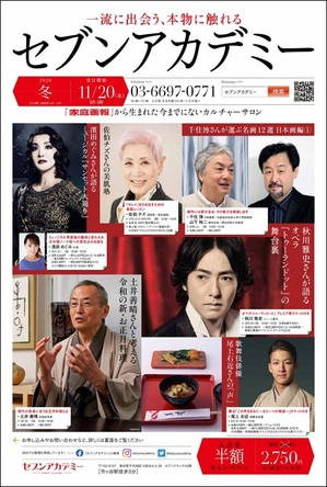 秋川雅史さん、土井善晴さん、尾上右近さんらを講師陣に迎える、『家庭画報』のカルチャーサロン2020冬期募集スタート。 (1)