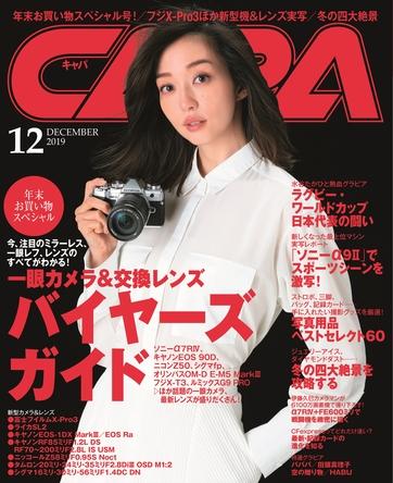 年末のお買い物スペシャル号! 今、注目のミラーレス、一眼レフ、交換レンズ、写真用品のすべてがわかる!! (1)