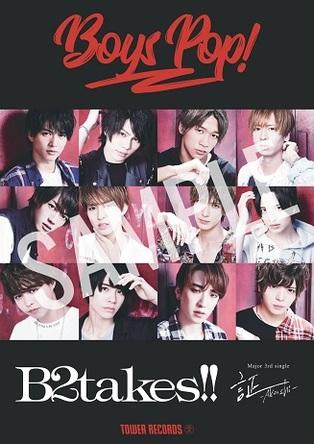 タワーレコード全店によるボーイズ・グループ大PUSH企画『BOYS POP!』第31弾アーティスト B2takes!! が登場 (1)