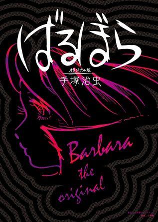 2020年映画公開で話題の、手塚治虫「ばるぼら」がオリジナル版で初刊行! 単行本未収録作も!!  (1)