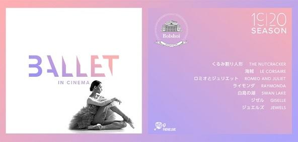 各作品1夜限りの特別上映! ボリショイ・バレエ 新収録を含む7作品を全国の映画館で上映決定 (C) Pathé Live / Japan agent dbi inc. (C)Anna Shakina
