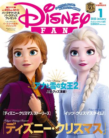 創刊30周年記念企画や、東京ディズニーリゾートパークチケットをはじめ3号連続総計450名様に当たる大プレゼントなど、うれしい記事が満載! 「ディズニーファン」1月号は11月25日発売! (1)  (C)Disney