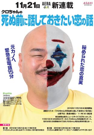 安田大サーカス・クロちゃんの「死ぬ前に話しておきたい恋の話」がAERA dot.で連載スタート! (1)