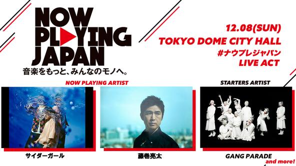 12/8(日) TOKYO DOME CITY HALLで開催する「NOW PLAYING JAPAN LIVE vol.4」第三弾出演者として藤巻亮太 の出演が決定! (1)