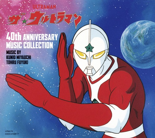 U40の戦士、ウルトラマンジョーニアス!『ザ☆ウルトラマン』放送40周年記念。その音楽をアーカイヴする5枚組CDボックス発売決定! (C)円谷プロ