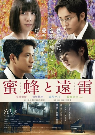 映画『蜜蜂と遠雷』コンサートが開催決定 日本を代表するコンクール受賞の若手ピアニストが出演 (C)2019 映画「蜜蜂と遠雷」製作委員会