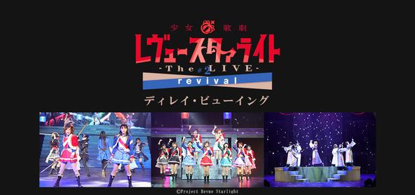 『少女☆歌劇 レヴュースタァライト -The LIVE- #2 revival』千秋楽公演ディレイ・ビューイング (C)Project Revue Starlight