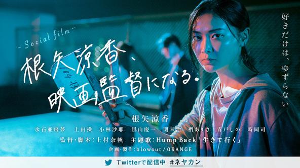 「根矢涼香、映画監督になる。」本日21時に公開。主題歌は Hump Back「生きて行く」 (1)