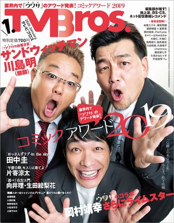 サンドウィッチマン、川島明(麒麟)が、テレビの面白さを語り尽くす!恒例企画「輝け!ブロスコミックアワード2019」も発表!! (1)