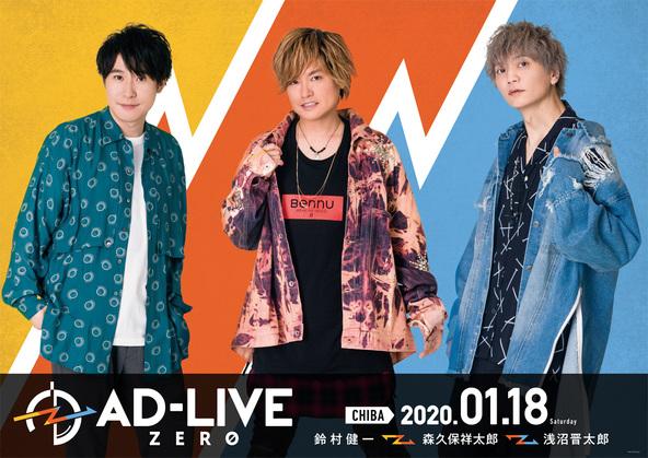「3人でのAD-LIVEが観たい!」の声に応え、浅沼晋太郎・鈴村健一・森久保祥太郎による特別公演開催が決定!