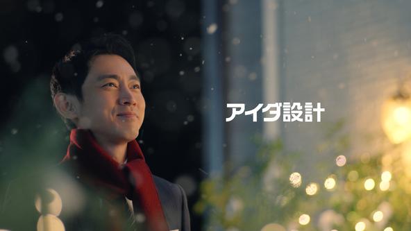 """小泉孝太郎が店長に扮し""""家族の愛""""の形を語る「アイダ設計」新CM、Beverlyが歌う「Home」がCMソングに"""