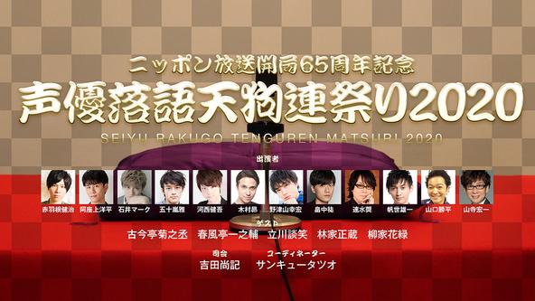 『ニッポン放送 開局65周年 声優落語天狗連祭り2020』