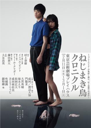 村上春樹の代表作が、トップクリエイターにより舞台化!『ねじまき鳥クロニクル』書店プロモーションスタート!