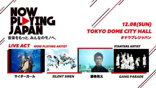 「NOW PLAYING JAPAN LIVE vol.4」最終出演者発表でガールズバンド・SILENT SIRENの出演が決定!