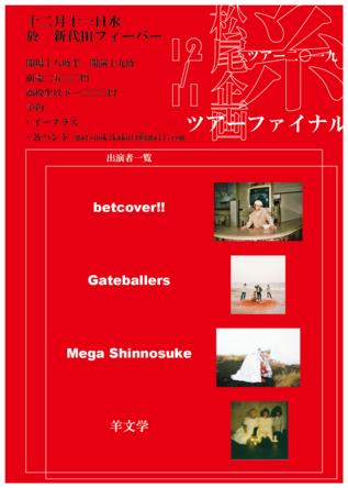 松尾企画、全国ツアーファイナルに「betcover!!」「Gateballers」「Mega Shinnosuke」「羊文学」が出演。 (1)