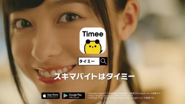 橋本環奈さんがスキマ時間のアルバイトにチャレンジ!今話題のスキマバイトアプリ「タイミー(Timee)」、初のTVCMを放映 (1)