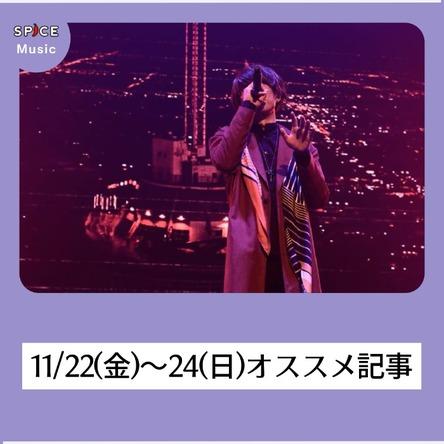 【週末のニュースを振り返り】11/22(金)~24(日)オススメ音楽記事