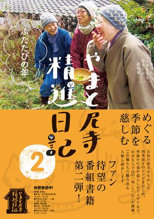 静かなブームが到来中? 自然に囲まれた尼寺で暮らす、三人の女性の暮らしぶりを追ったテレビ番組「やまと尼寺 精進日記」。その書籍化第2弾が反響大にて発売即重版決定。 (1)