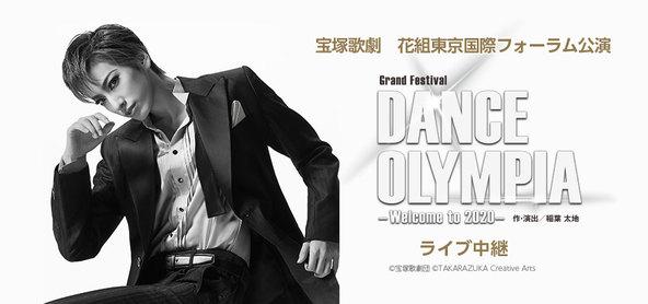 宝塚歌劇 花組東京国際フォーラム公演『DANCE OLYMPIA』ライブ中継開催決定!! (1)