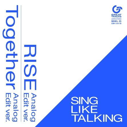 """""""SING LIKE TALKING""""の名曲が、初の7inchレコードとして発売決定!! (1)"""