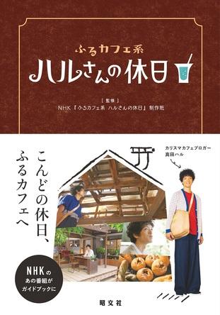 NHKで放送され人気を呼んだ番組『ふるカフェ系 ハルさんの休日』がガイドブックになった! (1)