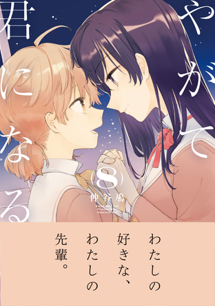 100万部超え、そして完結! TVアニメ&舞台化も果たした『やがて君になる』最終8巻 11月27日発売! (1)