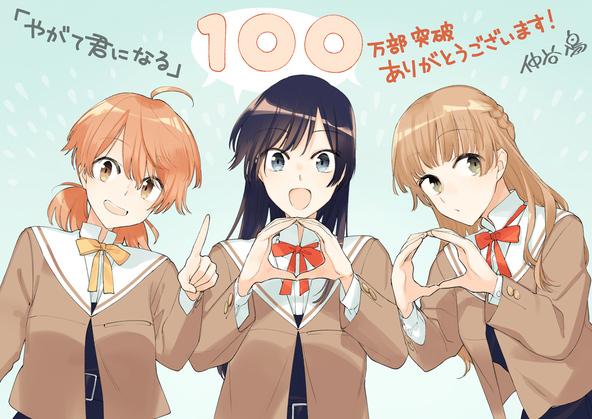 完結!TVアニメ&舞台化も果たした『やがて君になる』最終8巻発売