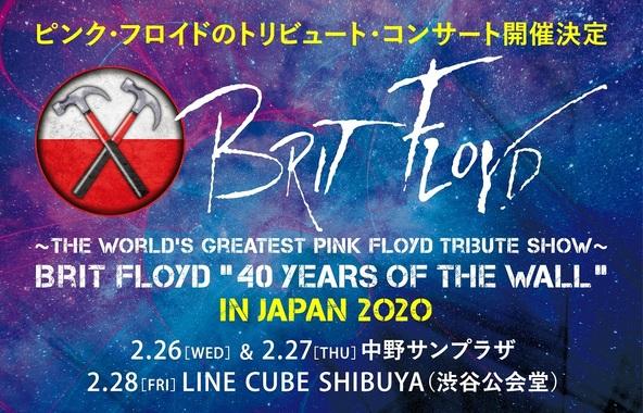 ピンク・フロイドのトリビュート・バンド、ブリット・フロイドの初来日公演が決定