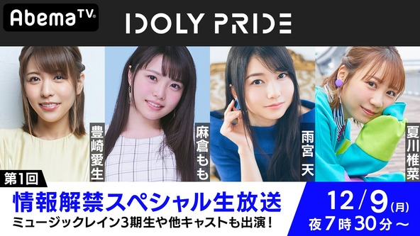 「IDOLY PRIDE」オリジナル特番 (c) 2019 Project IDOLY PRIDE
