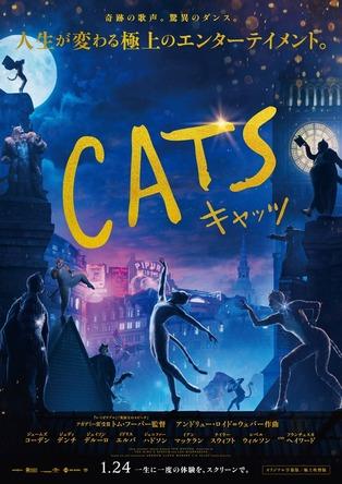 テイラー・スウィフト、イドリス・エルバ、ジェームズ・コーデンらがぬるぬると歌い踊る! 映画『キャッツ』新予告編を公開 (C)2019 Universal Pictures. All Rights Reserved.