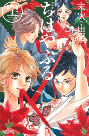 『ちはやふる』43巻特装版に瀬戸麻沙美・宮野真守ら出演のアニメ「ちはやふる3」オリジナルドラマCDが付属!