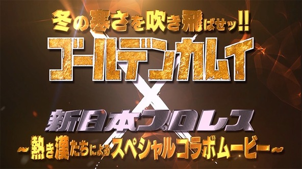 新日本プロレス×TVアニメ『ゴールデンカムイ』スペシャルコラボムービー公開!記念キャンペーンも開催