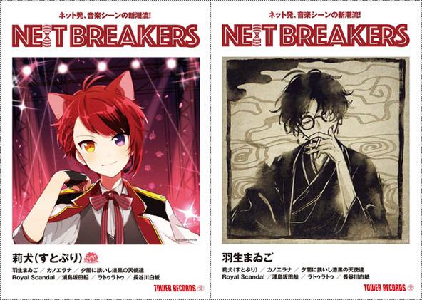 タワレコ オリジナル企画「ネットブレイカーズ」第8弾に莉犬(すとぷり) & 羽生まゐご! (1)