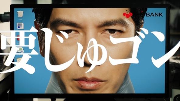 「じゅゴゴゴゴーーーン」俳優・要潤が迫りくる !?PE-BANK新CMティザー映像を解禁「はじめまして。要じゅゴンです。」編 (1)