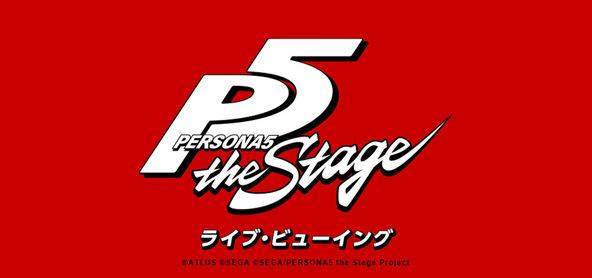 PERSONA5 the Stage ライブ・ビューイング開催決定! (1)  (C)ATLUS (C)SEGA (C)SEGA/PERSONA5 the Stage Project