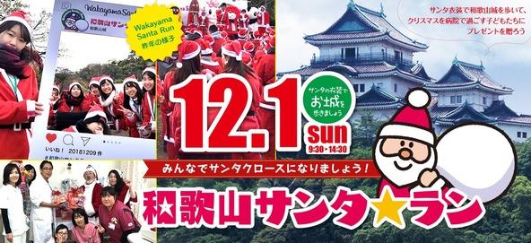 『和歌山サンタ☆ラン2019』が12月1日(日)に和歌山城で開催される