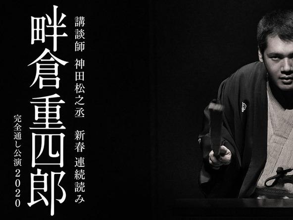 """講談師・神田松之丞が、あうるすぽっとで""""新春連続読み『畔倉重四郎』完全通し公演2020""""を開催"""