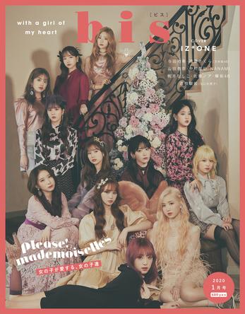 IZ*ONEがパーティスタイルで表紙を飾る! 『bis』最新号が11月30日(土)に発売 (1)