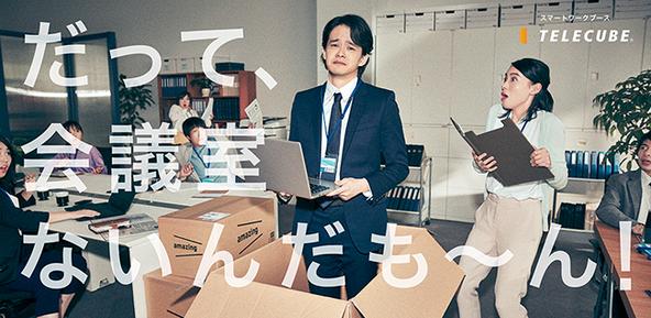 池松壮亮さんが等身大のサラリーマンを熱演!? オフィスの「会議室足りない問題」を解決するスマートワークブース 「テレキューブ」 TVCM  12月1日(日)よりオンエア開始 (1)